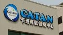 CATAN健身中心-塑鋁板