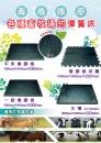 畜牧業矽膠橡膠製品