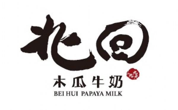 連鎖-北回木瓜牛奶