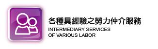 盈豐-服務項目-05.jpg