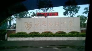 長榮中學拆除工程