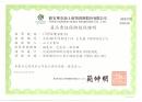 107/06~108/06 產品責任保險投保證明