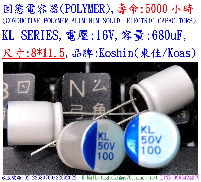 KL,50V,100uF,尺寸:10X12.5,固態電容器(POLYMER/Hybird),壽命:5000小時,Koshin(東佳)