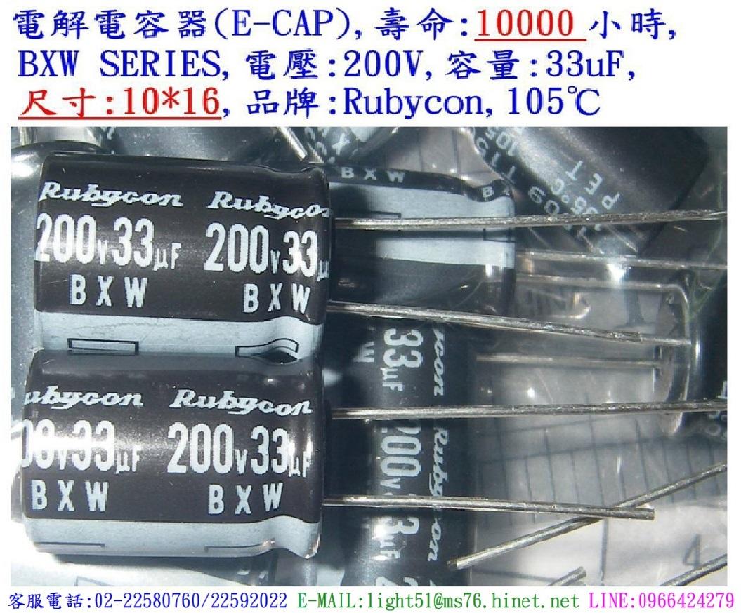 BXW,200V,33uF,尺寸:10*16,電解電容器,壽命:10000小時,Rubycon