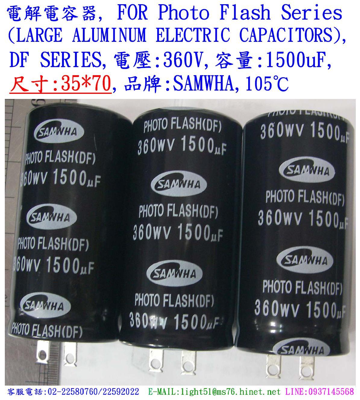 DF,360V,1500uF,尺寸35*70,電解電容器(Photo Flash),SAMWAH
