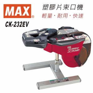 s005 塑膠片束口機 (電動式)CK-232EV