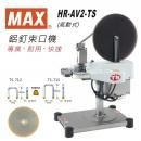 s002 鋁釘束口機 (氣動式) HR-AV2/TS
