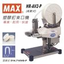 s003 塑膠釘束口機 (氣動式) HR-AV2/P