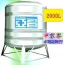 亞昌-藍帶水塔 2000L