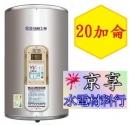 亞昌-電熱水器 SH20-V