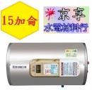 亞昌-電熱水器 SH15-H