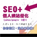SEO+網站優化