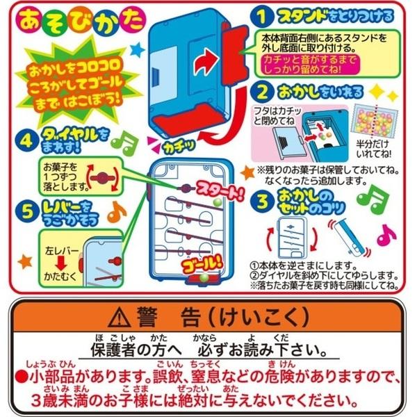 Heart日本彈珠臺玩具糖果10g2.jpg