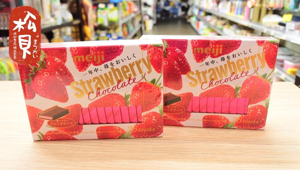 明治薄片草莓巧克力26枚120g.JPG