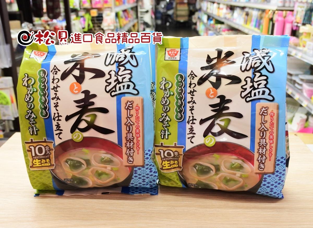 Masuya即席米麥減鹽味噌湯10食入204g.JPG