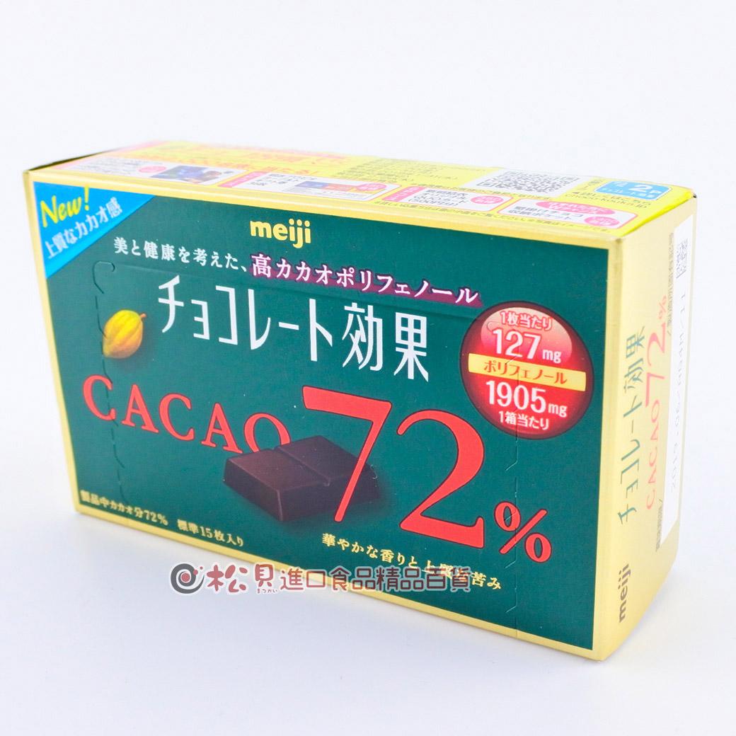 明治可可效果72%黑巧克力75g【4902777004082】.jpg