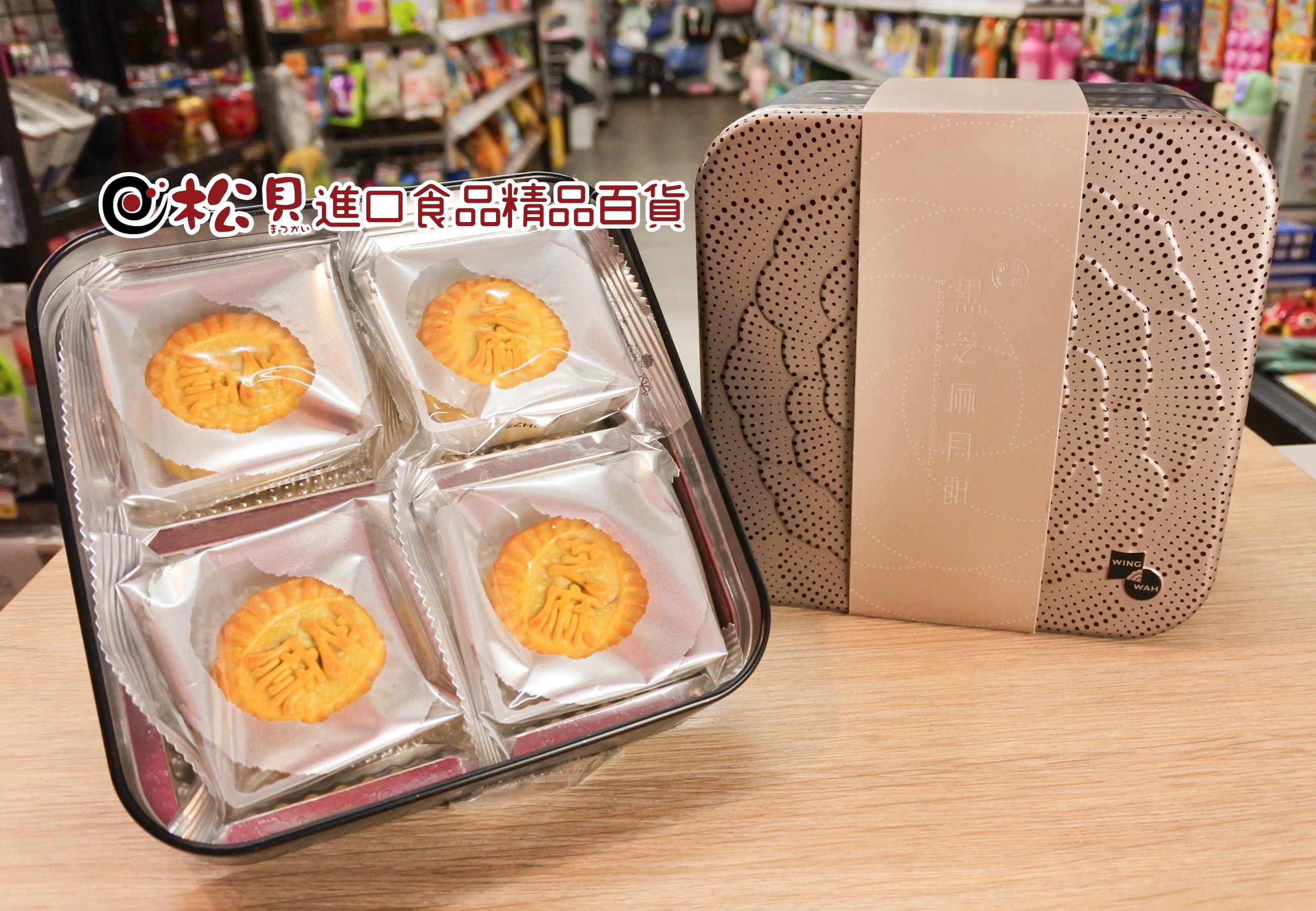 榮華黑芝麻月餅8入320g.jpg