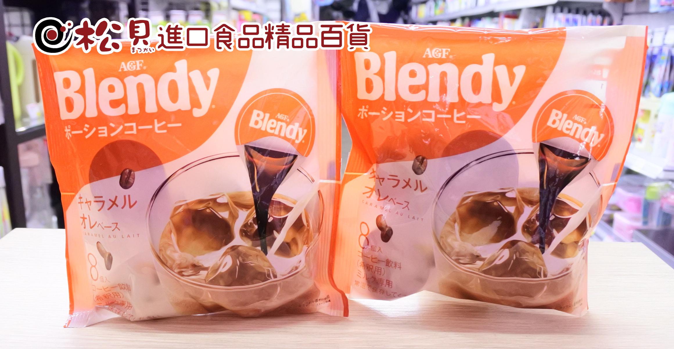 AGF Blendy咖啡球8入(焦糖)144g.JPG