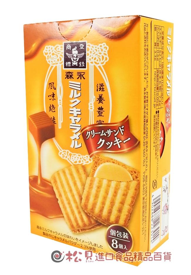 森永牛奶糖夾心餅93g【4902888223914】
