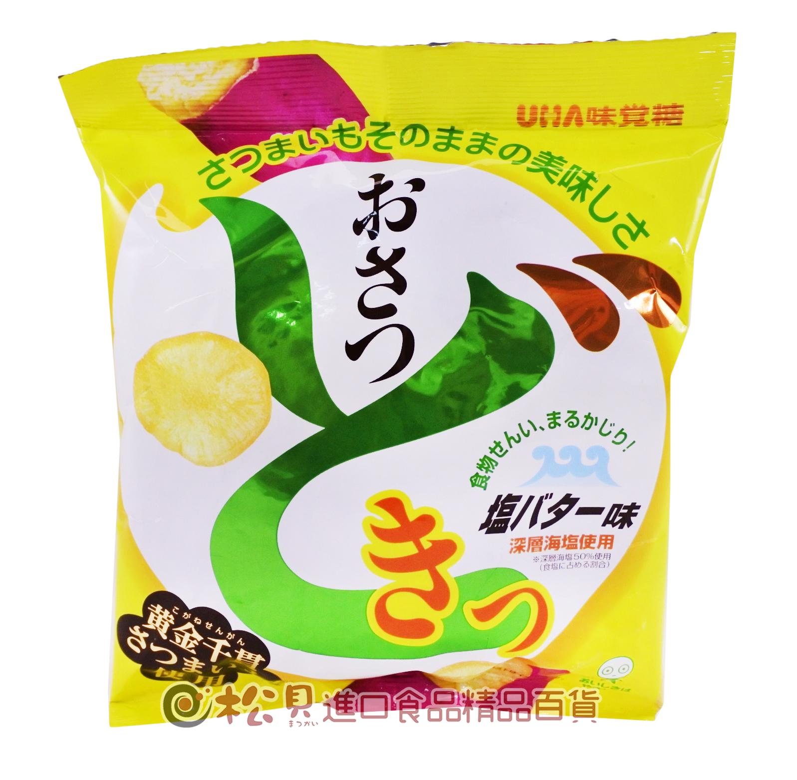 味覺黃薯片(奶鹽)68g【4970694247042】