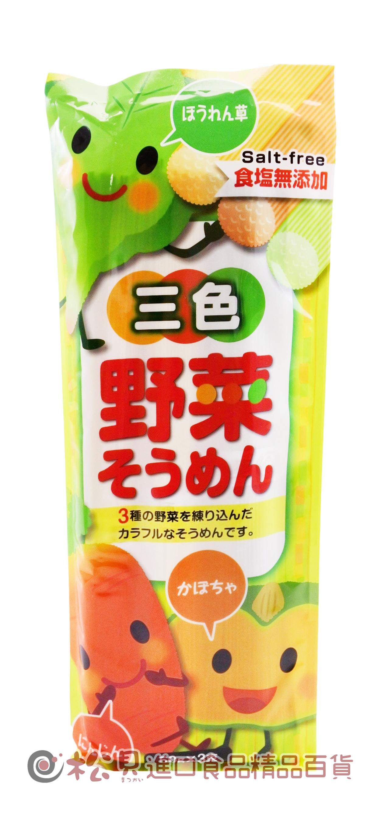 無鹽三色野菜細麵150g【4560159441759】