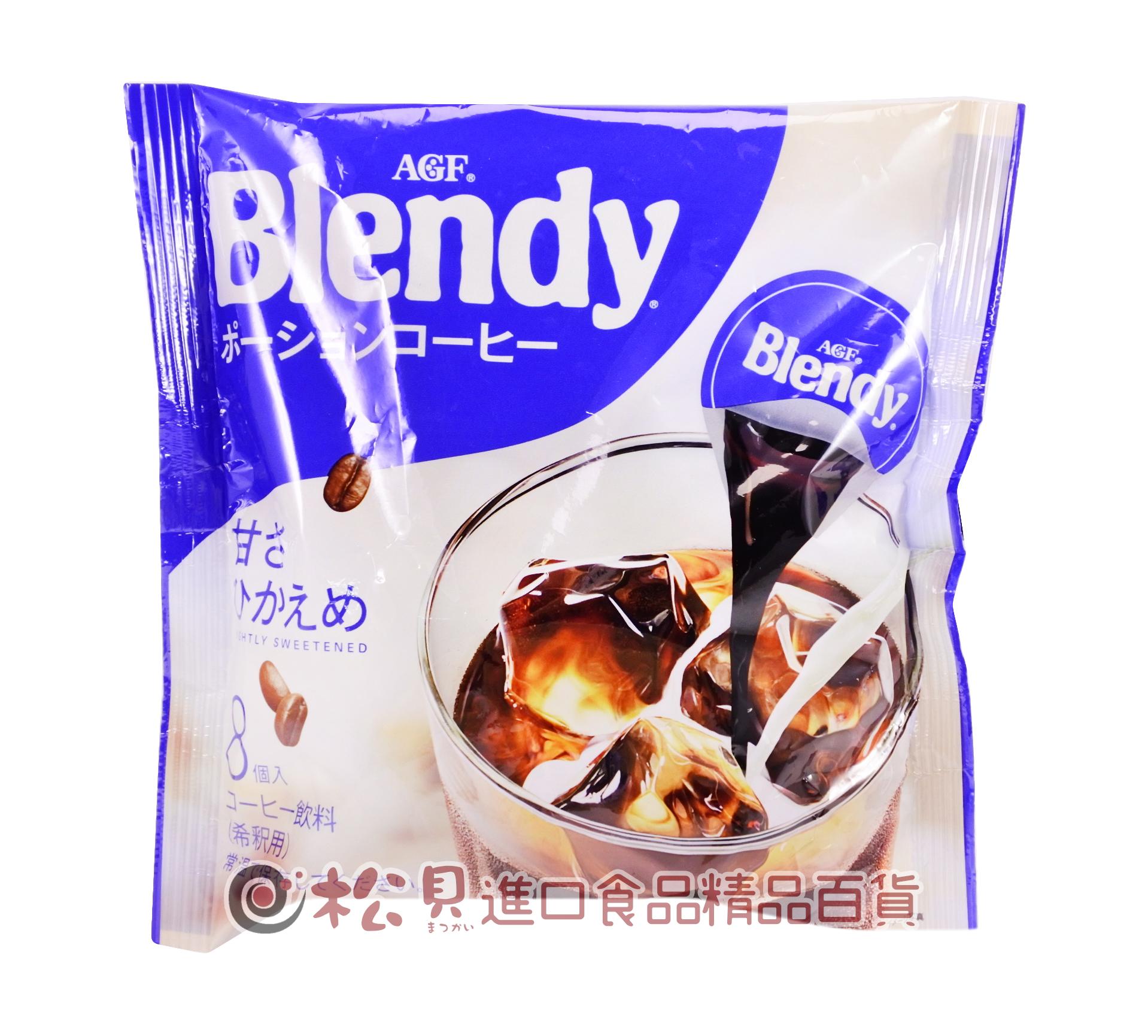 AGF Blendy咖啡球8入(微糖)144g【4901111377752】