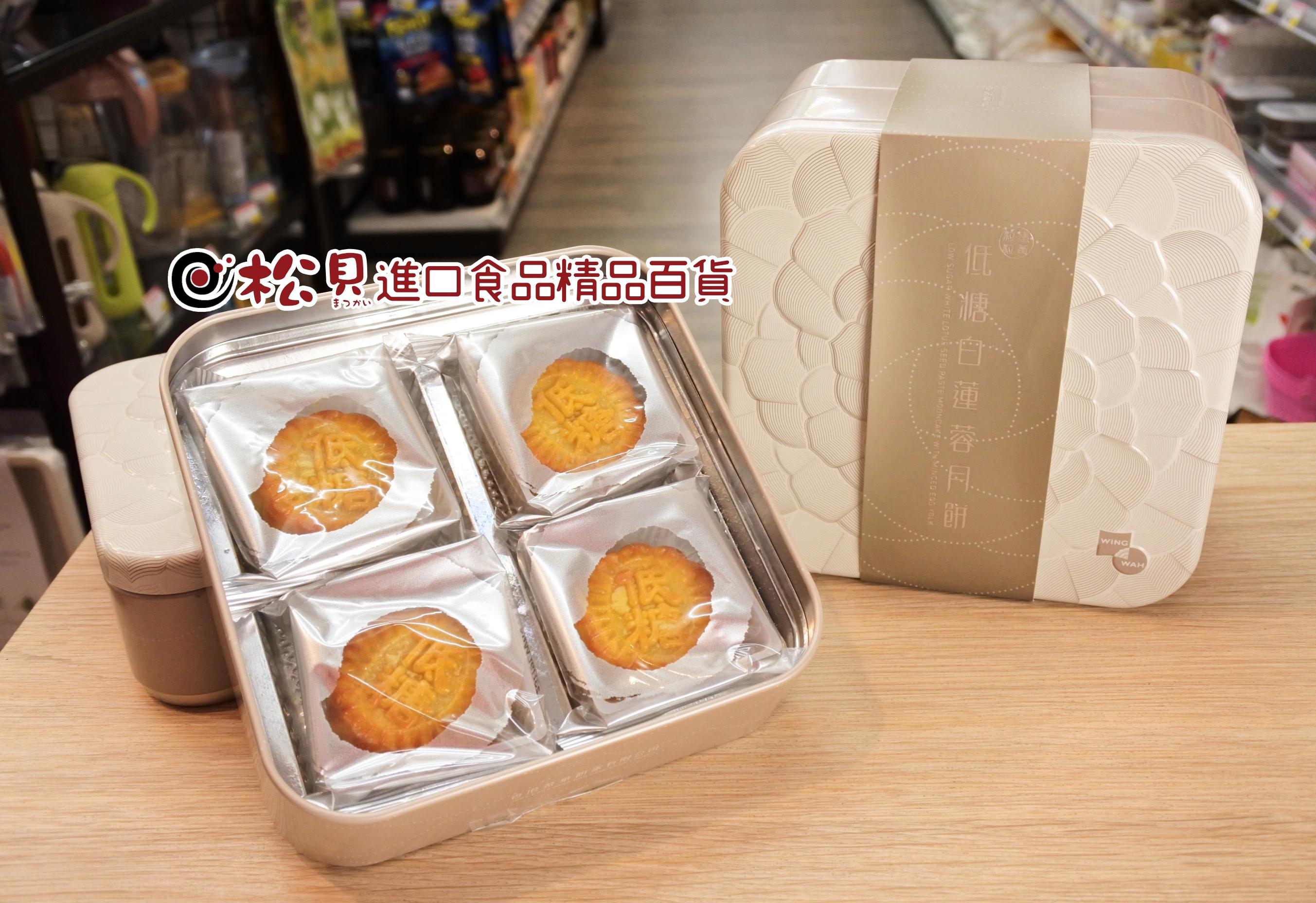 榮華低糖白蓮蓉月餅8入320g