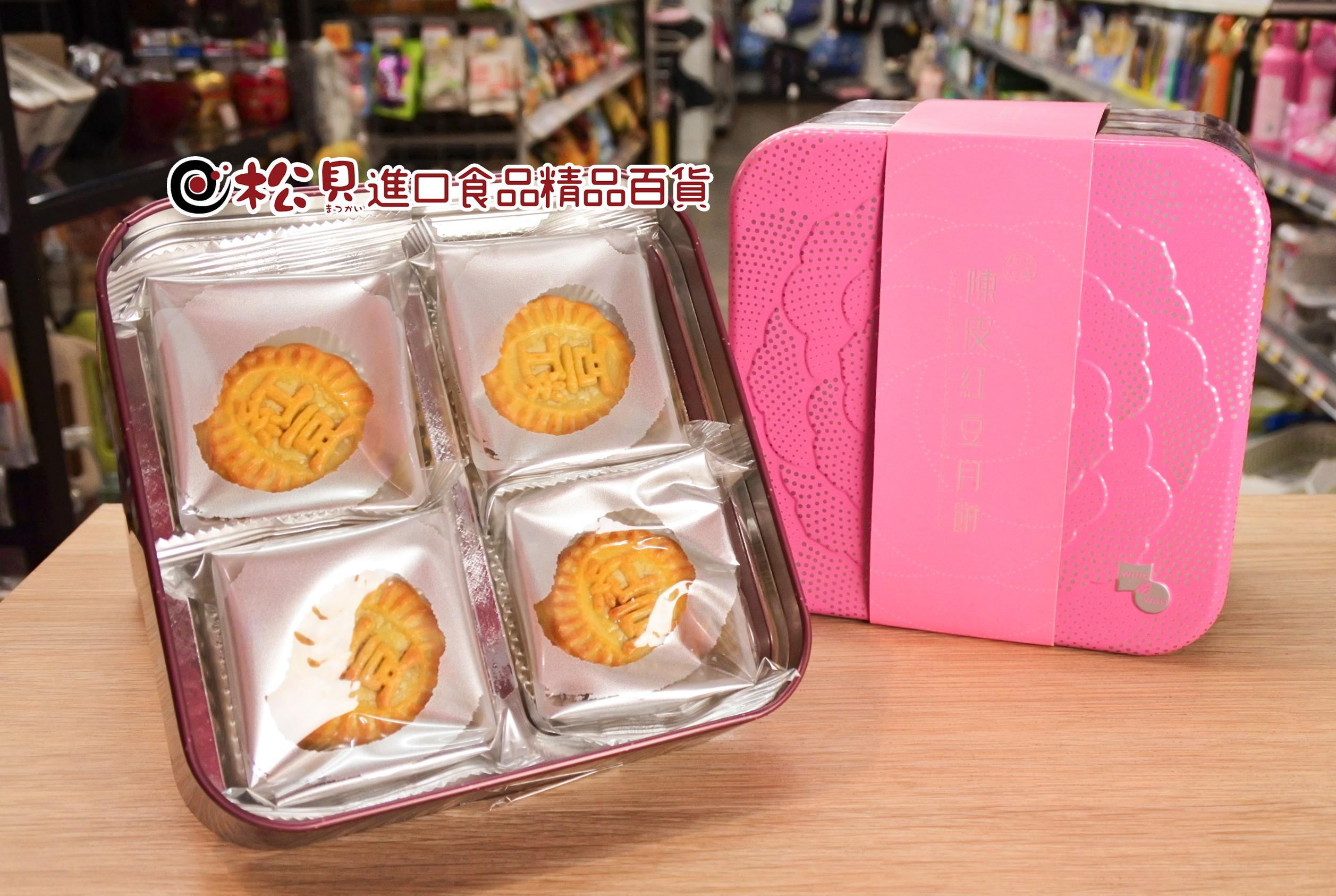 榮華陳皮紅豆月餅8入320g