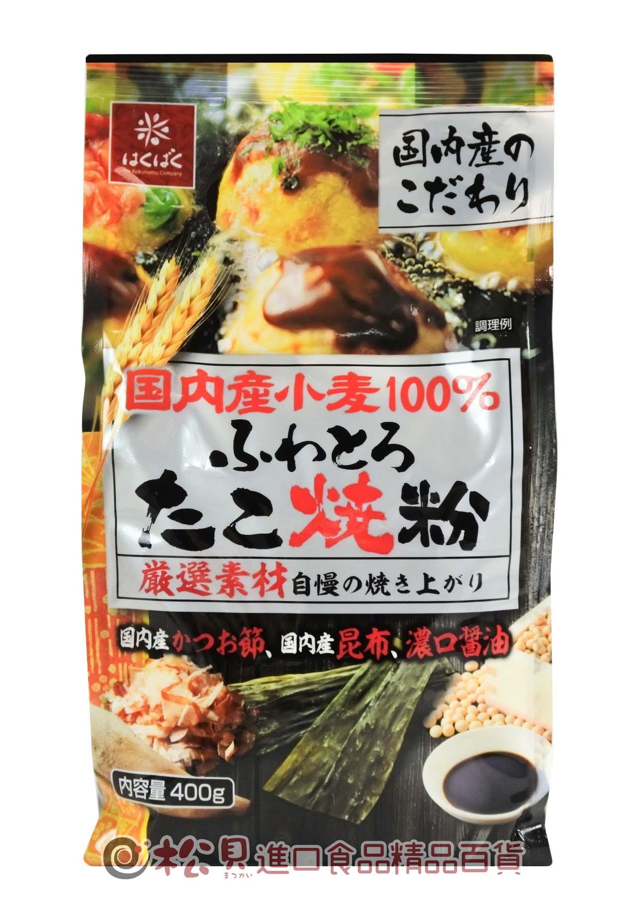 日本章魚燒粉400g【4902571221159】