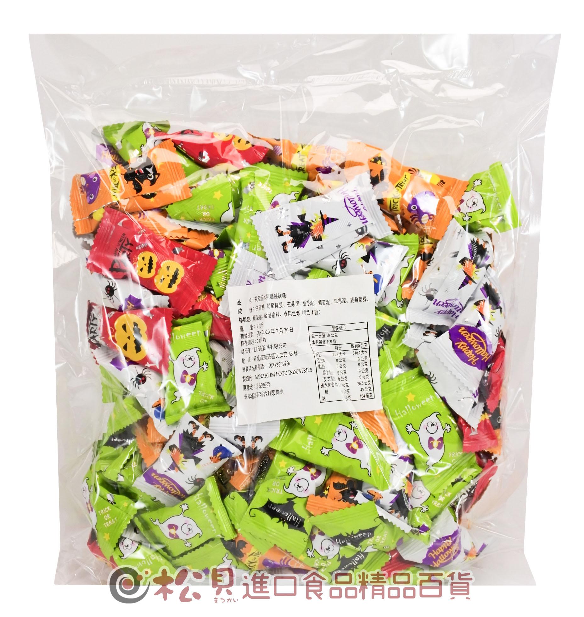 萬聖節水果爆漿軟糖1kg