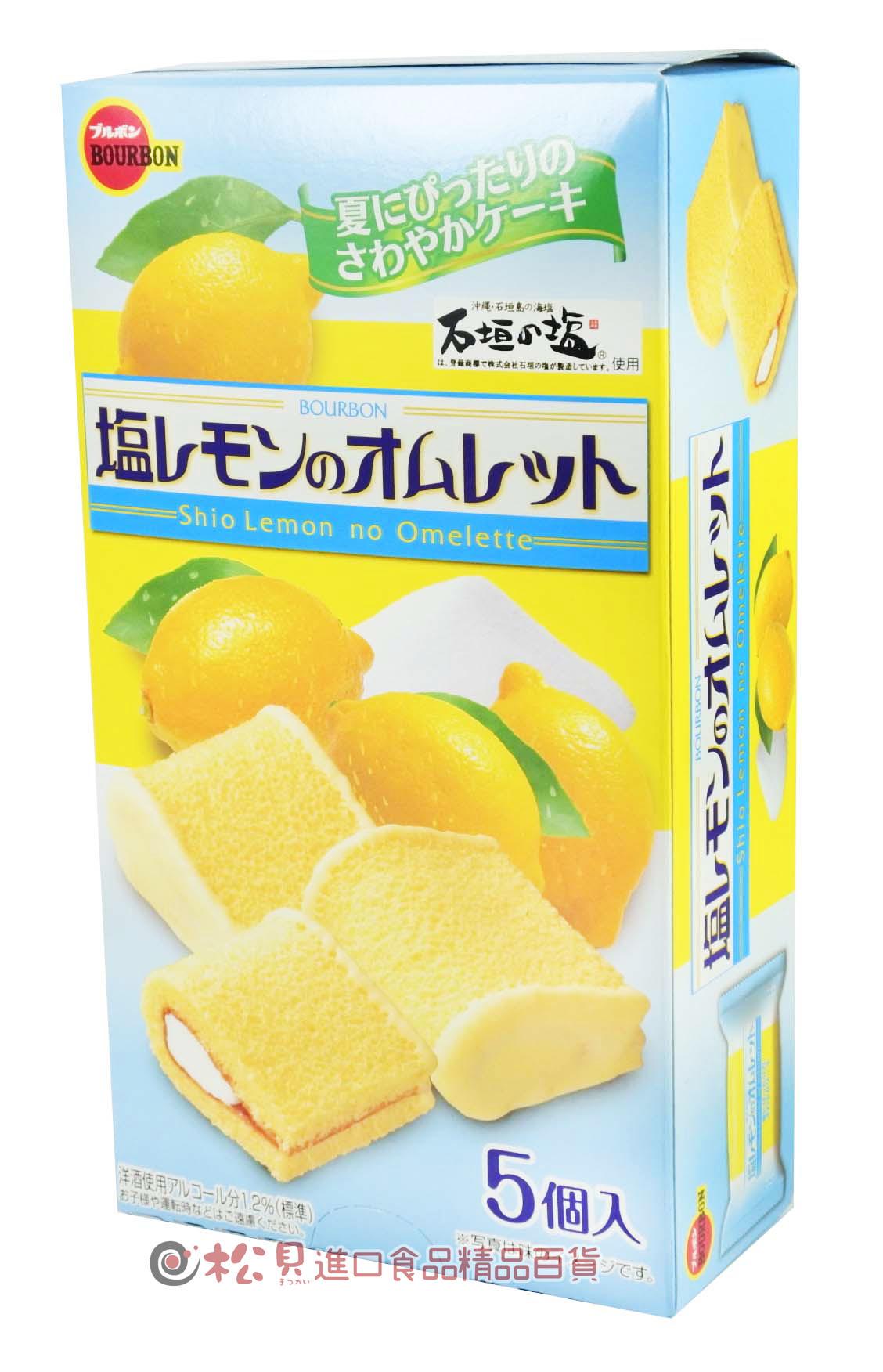 北日本鹽檸檬歐姆蛋糕5入100g【4901360329915】