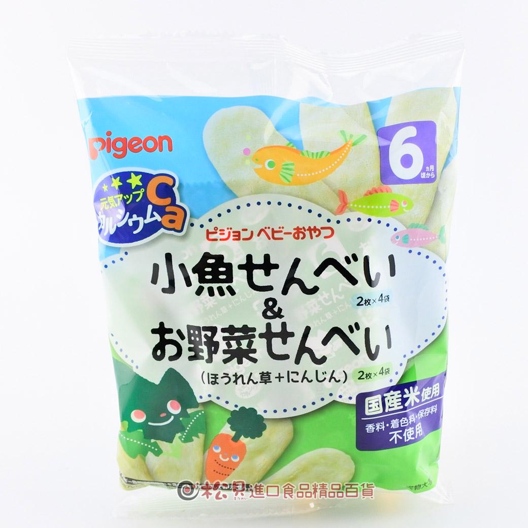 貝親小魚&菠菜紅蘿蔔仙貝8袋入32g【4902508133944】