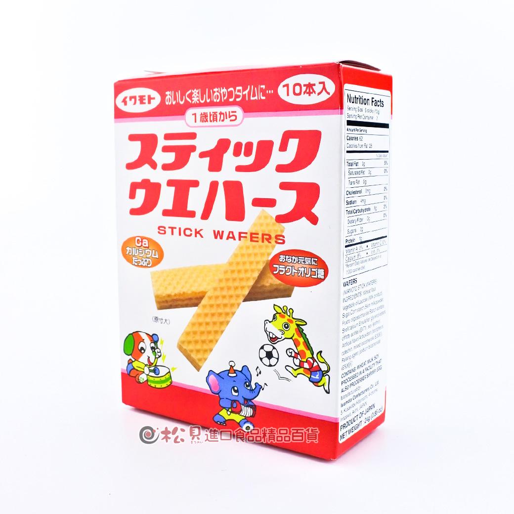 岩本1歲幼兒威化餅10本24g【4970014150151】