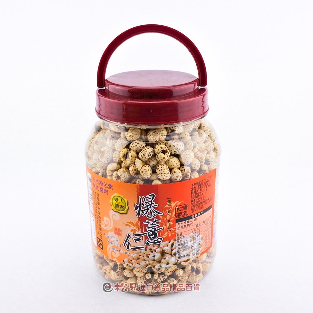 達人傳家爆薏仁罐260g【4711928010038】
