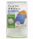 圓型細網洗衣袋33cm【4901983223201】