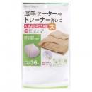 圓型細網洗衣袋36cm【4901983223249】