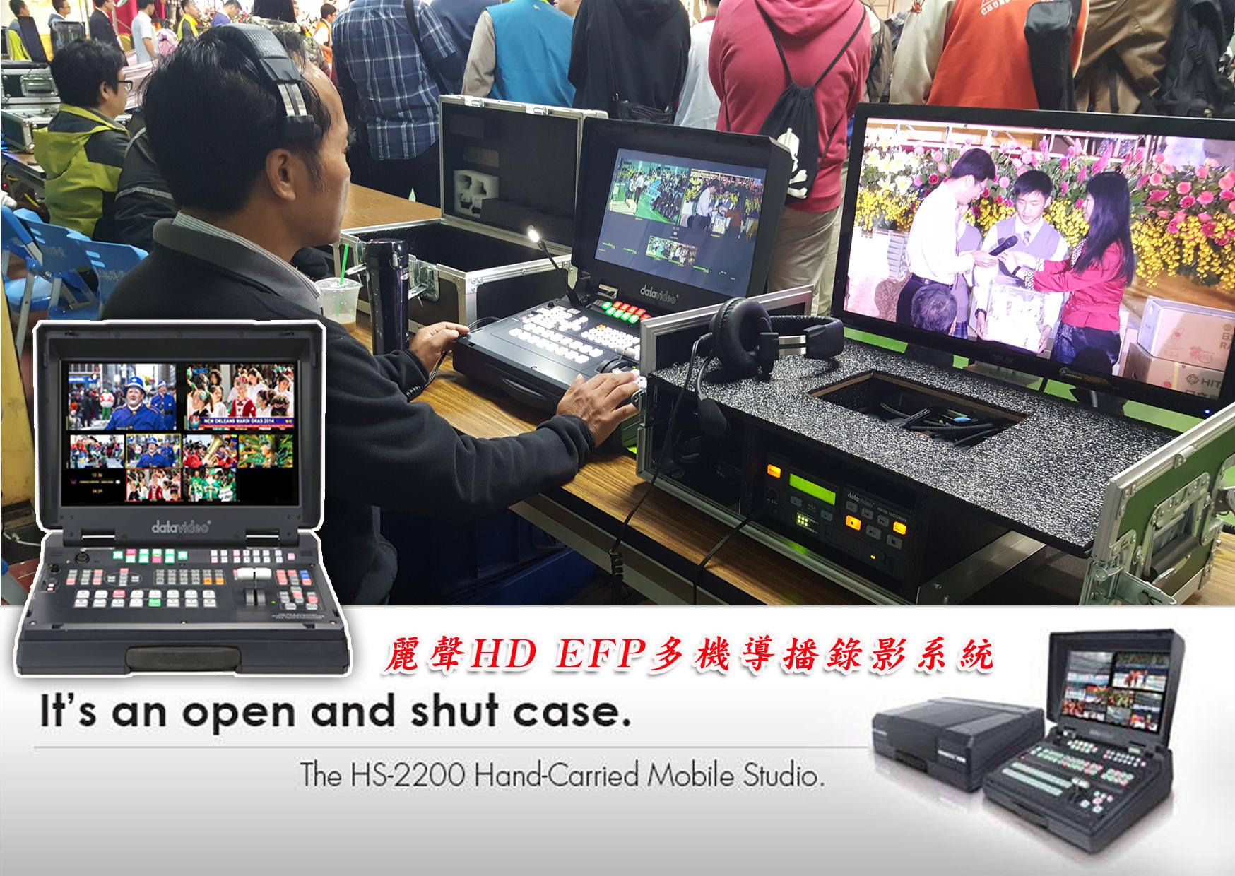 導播錄影系統.jpg