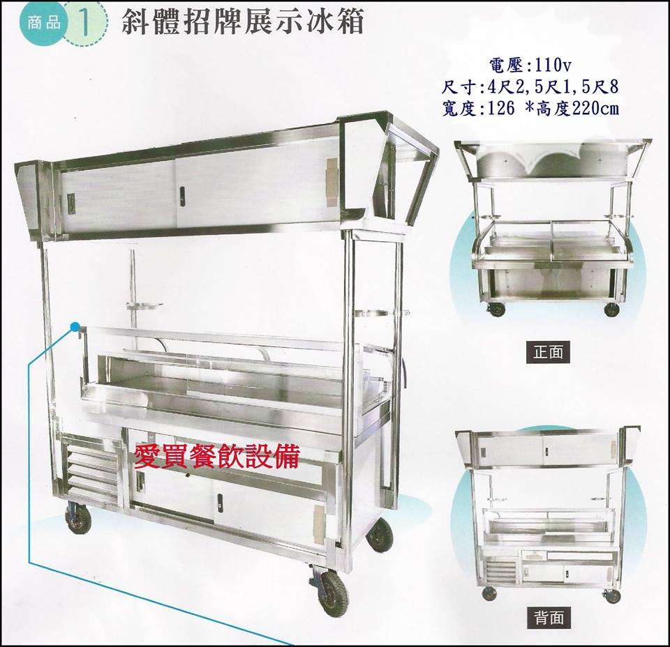 斜體展式冰箱