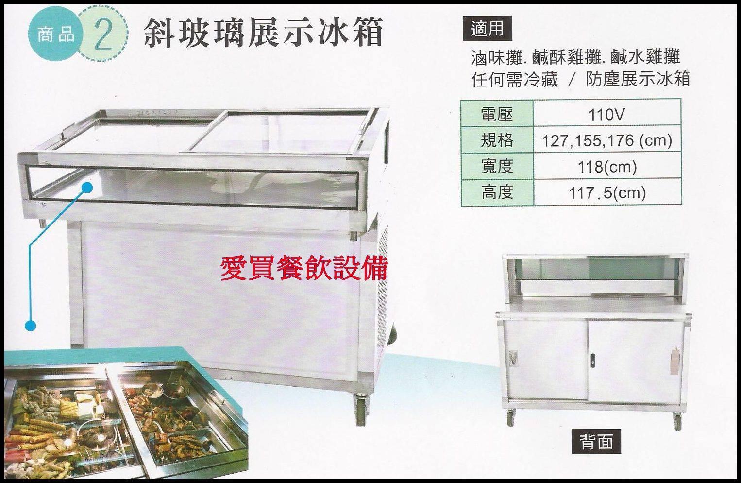 斜玻璃展式冰箱