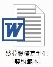 簽定書面服務契約