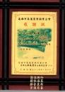 臺灣傳統喪葬禮儀流程