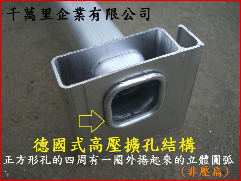 高壓擴孔結構(3)1000