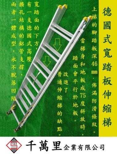 寬踏板伸縮梯-1.jpg