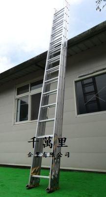 伸縮鋁梯(三節式)、消防梯、三節梯、三節式鋁拉梯、訂製伸縮梯