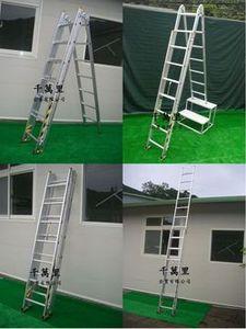 全能伸縮鋁梯、全能梯