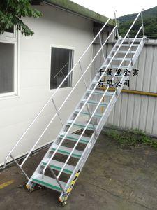 爬梯+扶手