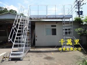 無塵室架橋、無塵室空橋 無塵室空中走道、爬梯、活動爬梯、倉儲梯