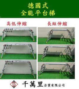 全能平台梯、踏台 、上下左右可調平台梯