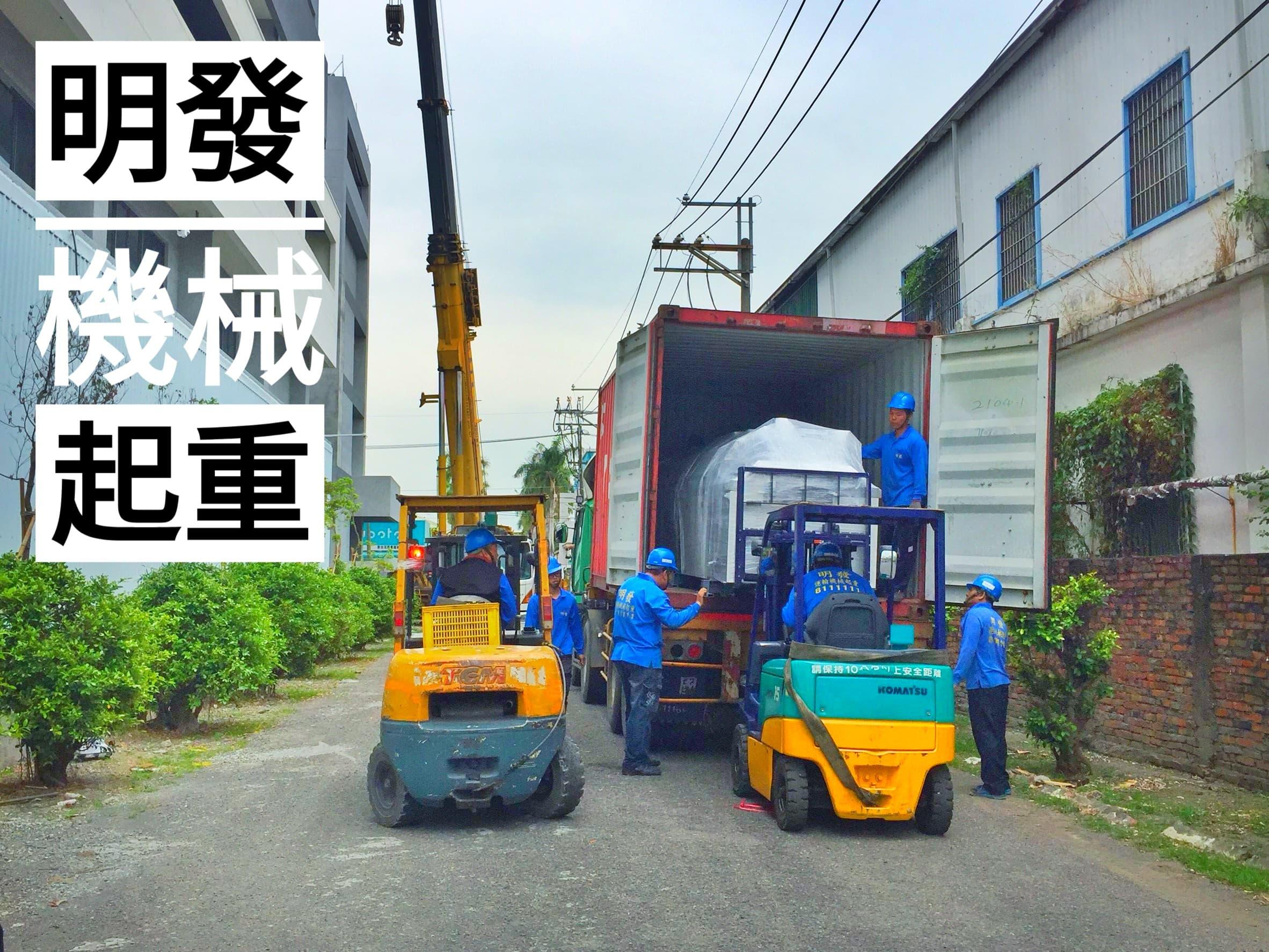 鳳山工業區機械起重