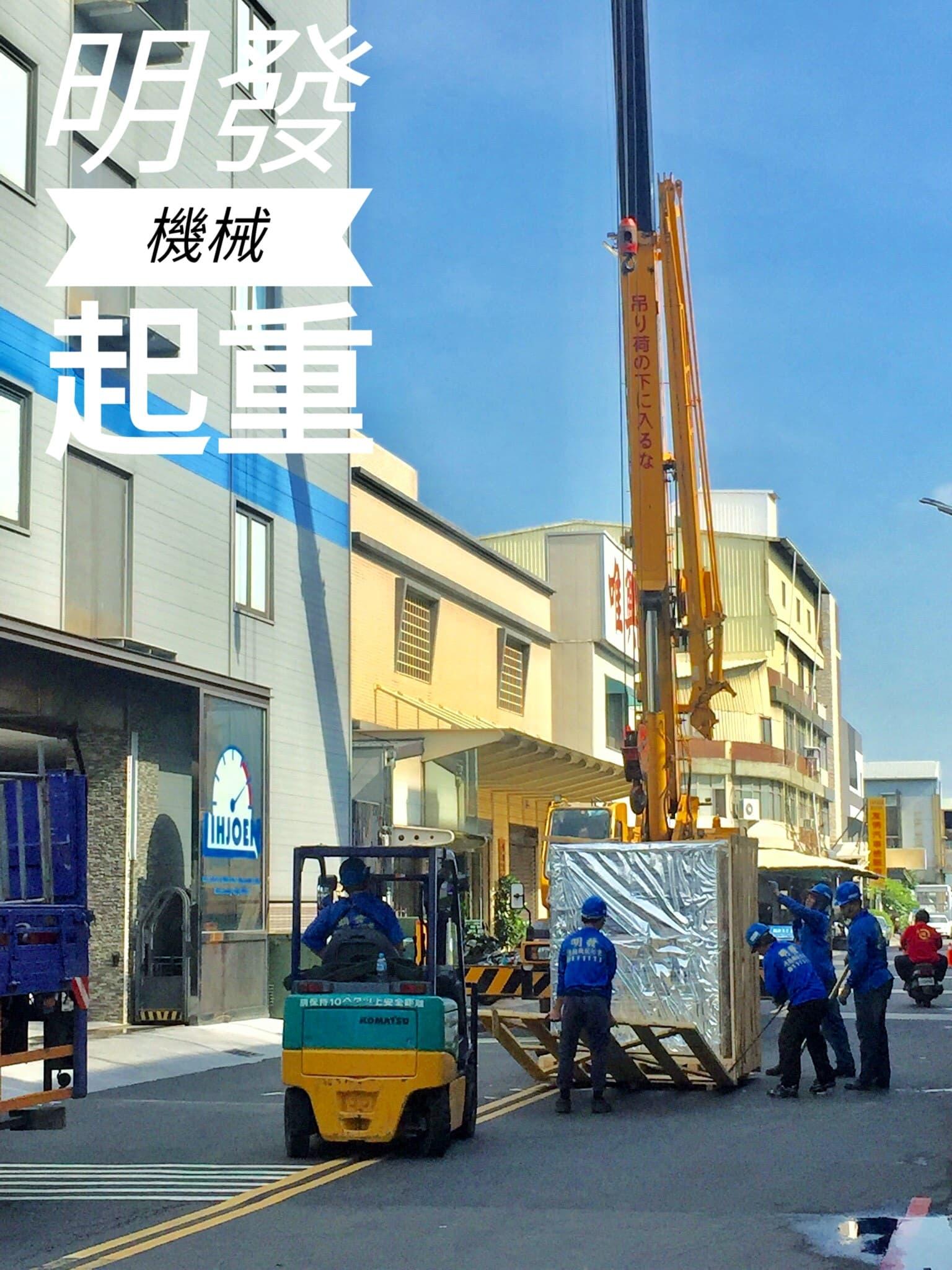 吊車費用台南